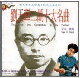 92Ten Classics Featuring Musician Liu Tian hua on erhu